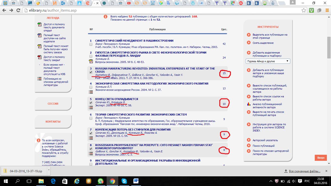 Кузнецов Б Л Пуряев А С Парус Познания Первый автор имеет как минимум четыре публикации в 2007 в 2009 и 2011 годах с общим индексом цитирования 42 которые издал работая в НИУ Высшая